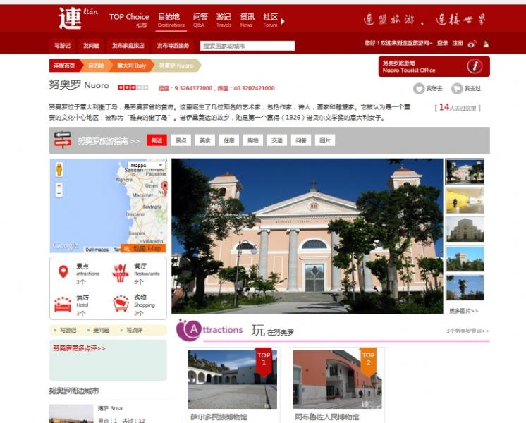 La pagina dedicata alla provincia di Nuoro sul sito lianorg.com